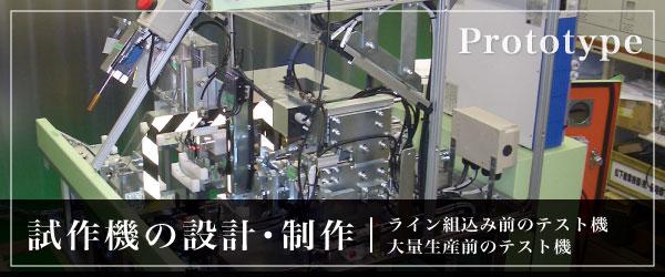 試作機の設計・制作、ライン、大量生産